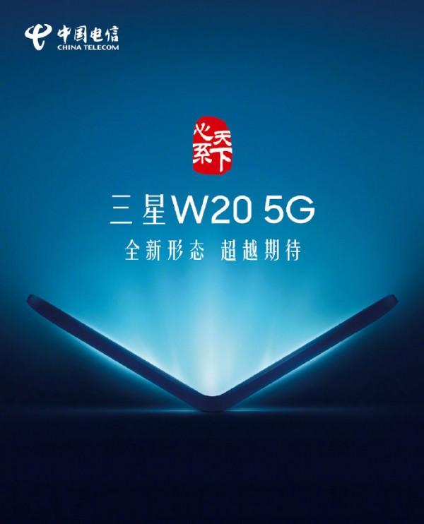 Samsung-W20-5G-announcement-poster-nuti.mobi